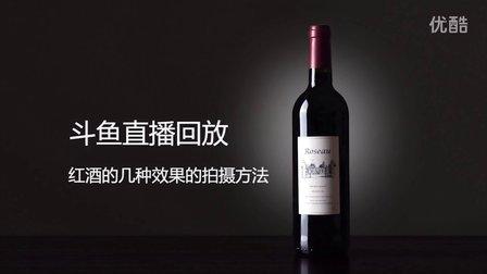 《啊摄影》斗鱼直播回放红酒产品摄影方法/拍摄现场花絮