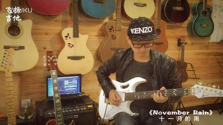 《十一月的雨November Rain枪炮与玫瑰乐队》电吉他独奏  南部飞扬吉他