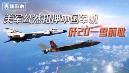 第七十四期 美军公然扣押中国军机