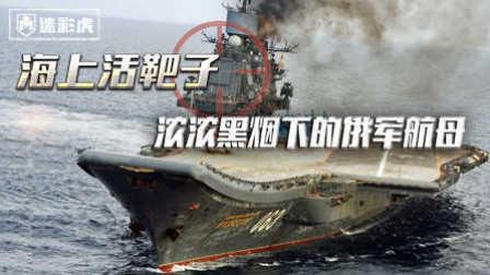 第七十九期 中俄海军对比结局惊人