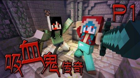 暮云×小米丸子【吸血鬼传奇】P1 惊变吸血鬼 Minecraft我的世界