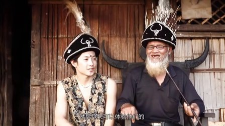 阿拉旅行 中国最后一个原始部落