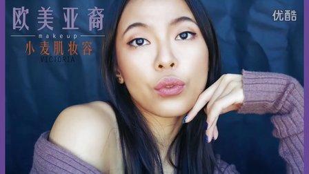 【VICTORIA】妆 | 欧美亚裔小麦肌妆容分享-浓妆版,单眼皮内双黄黑皮福音,WNW738