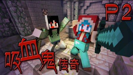 暮云×小米丸子【吸血鬼传奇】P2 为吸血而养动物 Minecraft我的世界