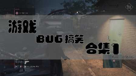 【小猪dobi】游戏BUG搞笑合集(一)