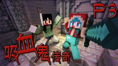 暮云×小米丸子【吸血鬼传奇】P3 灵启血祭坛 Minecraft我的世界