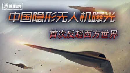 第九十期 中国隐形无人机曝光