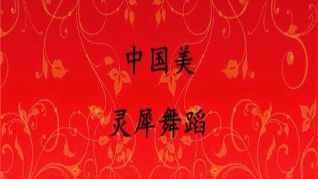 《中国美》灵犀舞蹈