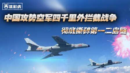 第九十二期 毁灭岛链的中国空地导弹