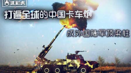 第九十三期 打遍全球的中国卡车炮