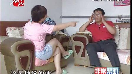 丈夫说媳妇和人跑 没人要 媳妇要离婚_非常帮助_农民频道_节目点播_河北网络电视台
