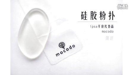 【VICTORIA】测评|mocodo透明硅胶粉扑第一印象实测,ipsa平价代替品,PK RT美妆蛋
