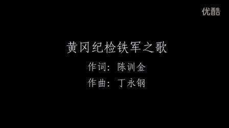 《黄冈纪检铁军之歌》(合唱)