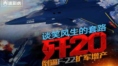 第一百零一期 歼20倒逼F22扩军增产