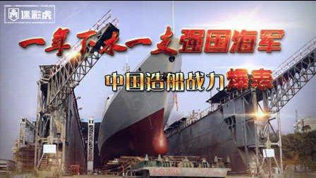 第一百零二期 中国曝光34座航母船坞