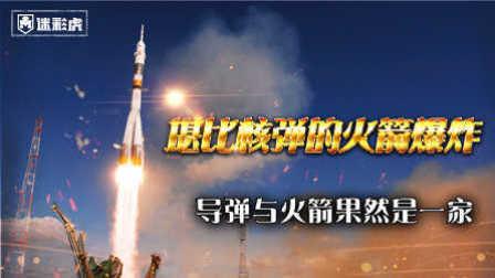 第一百零四期 火箭升空爆炸堪比核弹