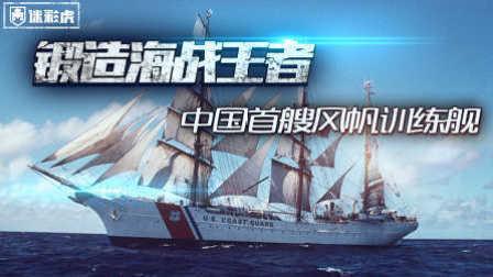 第一百零三期 中国造风帆训练舰的内幕