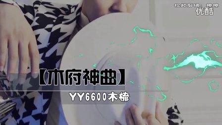 逆战【木府神曲】 YY6600木梳