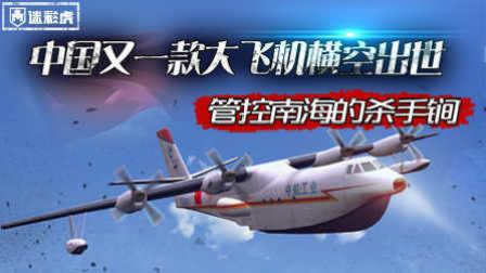 第一百零五期 中国又一款大飞机曝光
