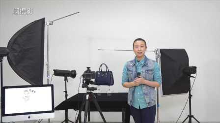 《啊摄影》之亮面女包产品拍摄方法/皮包淘宝摄影教程