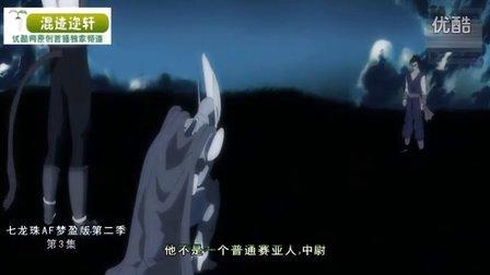 第二季 第三集阿沙隆星赛亚人中尉科绍登场!科绍与孙悟饭的激斗。1