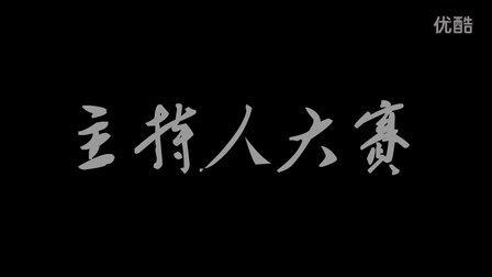 辽东学院服装与纺织学院2016级【主持人大赛】宣传片