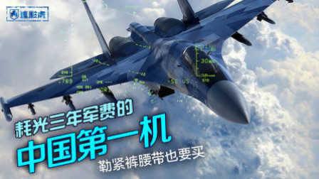 第一百一十二期 耗光三年军费的中国第一机
