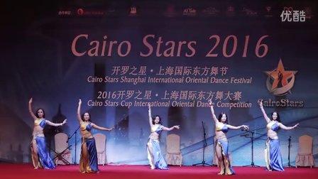 Ishtar冠军集体舞2016Cairo Stars