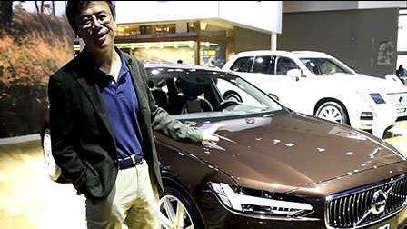 夏东评车 2016广州国际车展 沃尔沃s90