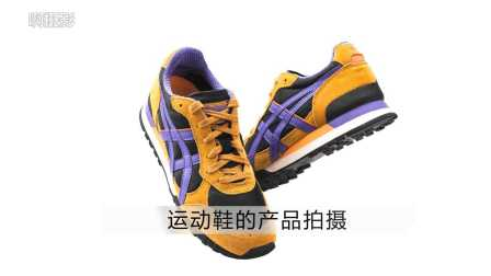 《啊摄影》之鞋子的产品拍摄方法/运动鞋跑鞋淘宝摄影效果