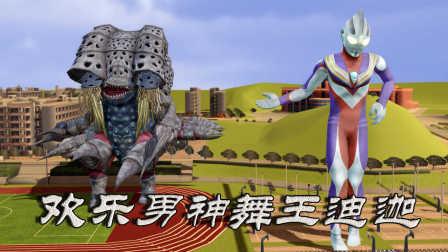 迪迦奥特曼 vs 加坦杰厄(迪迦最终boss)
