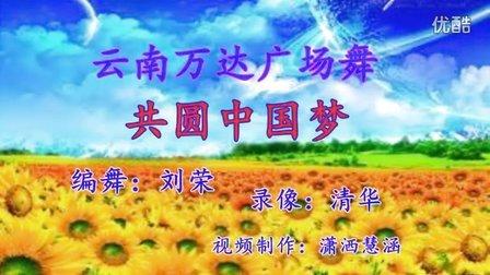 云南万达广场舞《共圆中国梦》编舞:刘荣