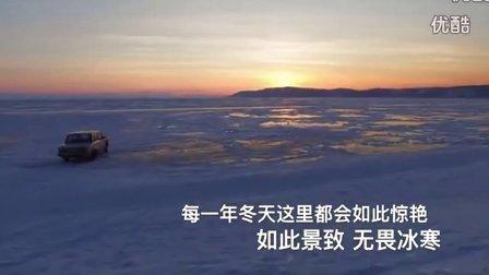 贝加尔湖自驾游宣传片