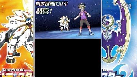 【老湿单机热游】精灵宝可梦太阳月亮 第20期 挑战四天王  3DS游戏