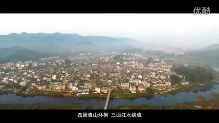 乐安县流坑古村4A景区宣传片!
