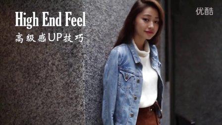 文杏时尚日记 第二十二期 高级感UP的点睛搭配
