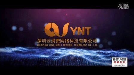 深圳企业宣传片-深圳云消费网络科技宣传片-深圳赛维影视
