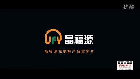 深圳产品宣传片-晶福源股份充电桩产品宣传片-深圳赛维影视