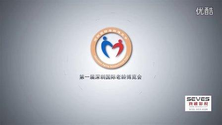 深圳摄影摄像-第1届深圳国际老龄博览会花絮-深圳赛维影视