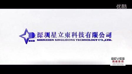 深圳企业宣传片-星立東科技2016(英文版)-深圳赛维影视