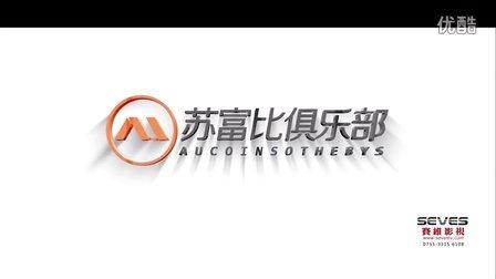 深圳企业宣传片-苏富比俱乐部-深圳赛维影视