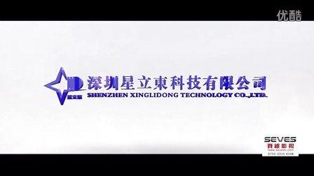 深圳企业宣传片-星立東科技2016(中文版)-深圳赛维影视