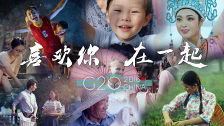 G20杭州峰会宣传片《喜欢你在一起》导演版