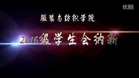辽东学院服装与纺织学院【2016级学生会纳新】