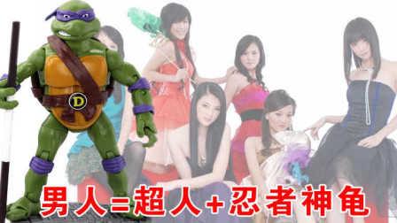 是男人,就要做忍者神龟!