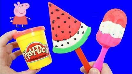 培乐多彩泥 小猪佩奇教你做西瓜冰棒