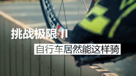 挑战极限II——自行车还能这样骑