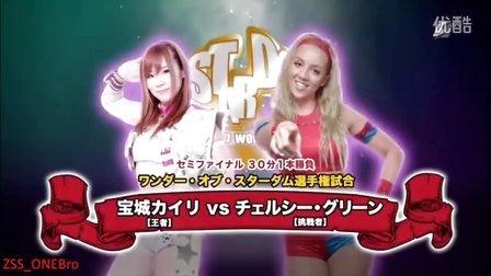 日本女子摔跤stardom-第8代王者宝城