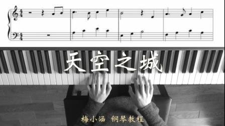 【钢琴教程】天空之城简易版