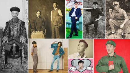 【快美妆】中国男人百年拍照造型变迁